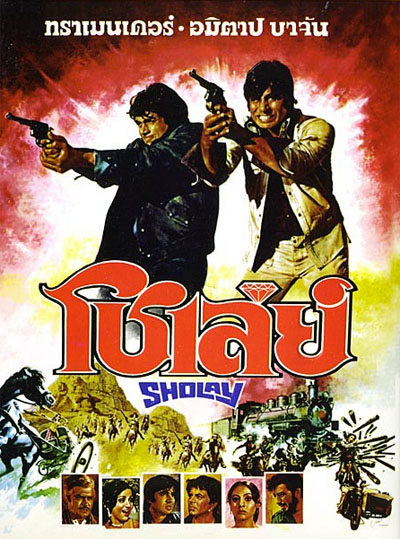 Poster for Sholay